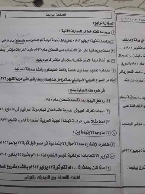 امتحان الدراسات للصف الثالث الاعدادي ترم ثاني 2019 محافظتى السويس وبورسعيد 8327