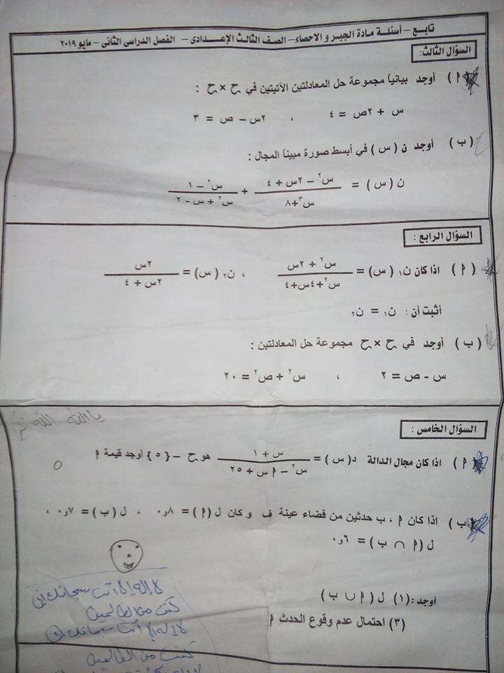 امتحان الجبر والاحصاء للصف الثالث الاعدادي ترم ثاني 2019 محافظة دمياط 8330