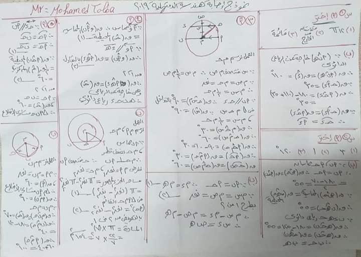 إجابة امتحان الهندسة للصف الثالث الاعدادي ترم ثاني 2019 محافظة الدقهلية 8332