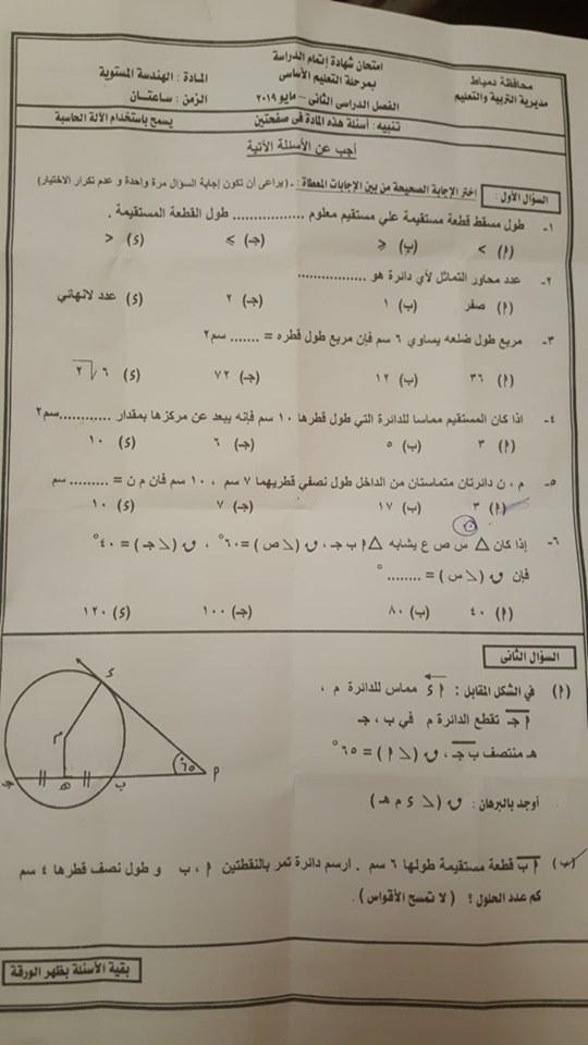 امتحان الهندسة للصف الثالث الاعدادي ترم ثاني 2019 محافظة دمياط 8333