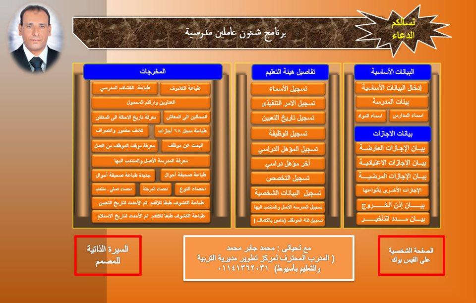 برنامج شئون عاملين مدرسية أ/ محمد جابر 8339