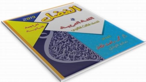 مراجعة اللغة العربية للصف الثالث الثانوى أ/ محمد رفعت فضل 8341