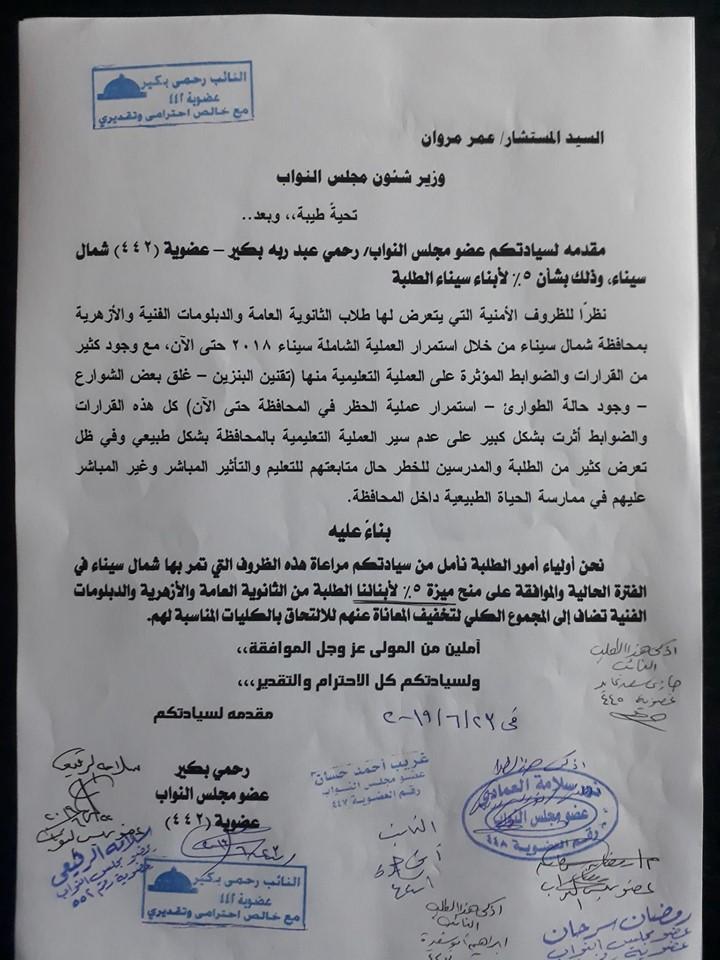 مطالب برلمانية بإضافة 5% لمجموع طلبه الثانويه العامه والازهريه والدبلومات الفنيه بشمال سيناء 8349