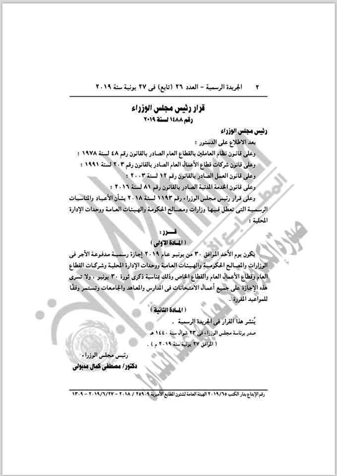 """قرار رئيس مجلس الوزراء بشأن إجازة يوم الأحد الموافق 30 يونيه """"مستند"""" 8350"""