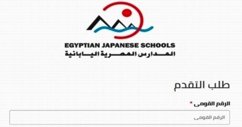 وظائف للمعلمين بالمدارس اليابانية.. ننشر شروط وخطوات ورابط التقديم  8356