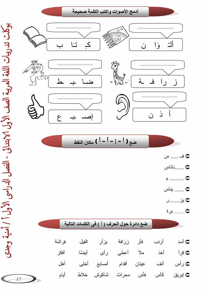 بوكليت وشيتات تدريبات وأنشطة اللغة العربية للصف الأول الإبتدائي ترم أول 2020 أ/ أمينة وجدي 8360