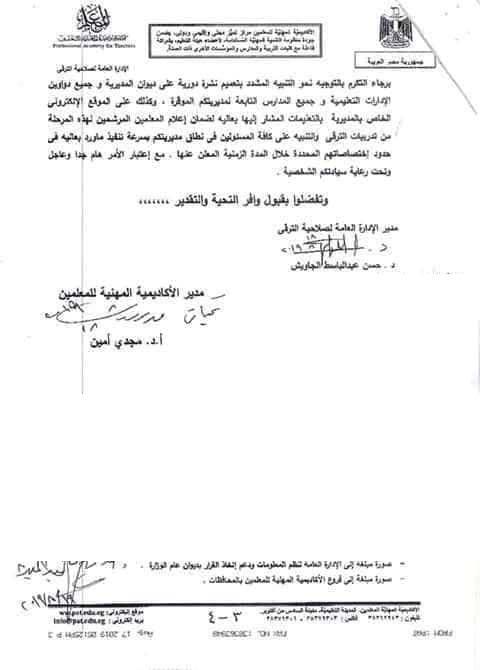 """الأكاديمية تعلن بدء إجراءات ترشيح المعلمين للترقي للعام الدراسي ٢٠١٩ / ٢٠٢٠ """"مستند"""" 8362"""