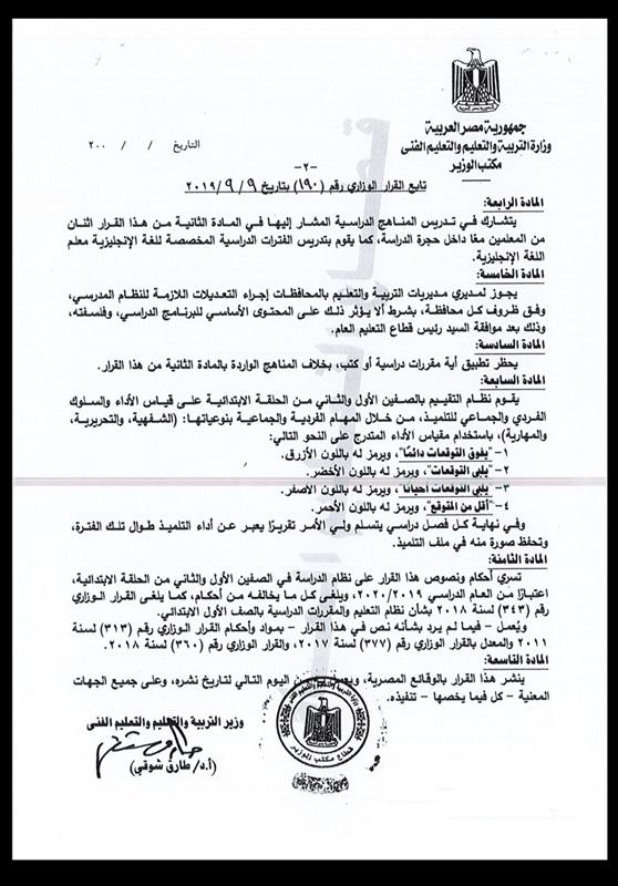"""د/ طارق شوقي يصدر قرارًا هامًا بشأن مناهج الصفين الأول والثاني الابتدائي """"مستند""""  8365"""