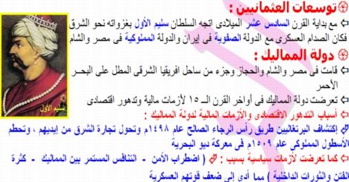 """دراسات: شرح درس مصر بين المماليك والعثمانيين للصف الثالث الاعدادي """"فيديو"""" 8374"""