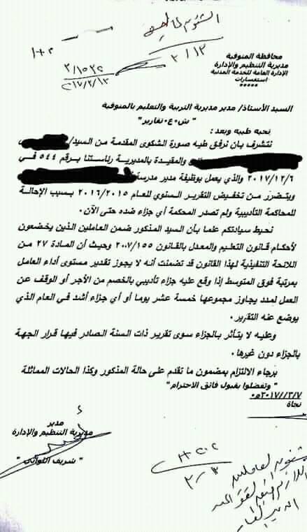 محو الجزاءات التأديبية.. شروطة واجراءاته 8381