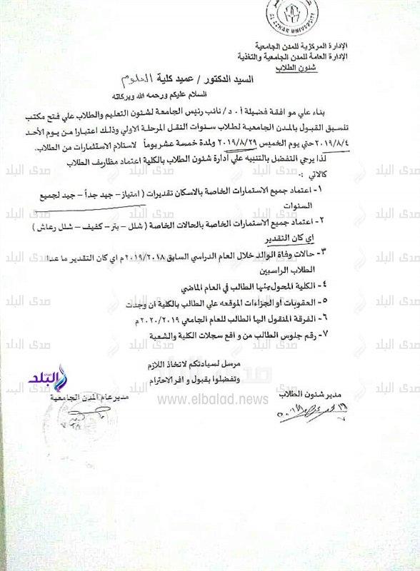 """شروط السكن بمدينة الأزهر الجامعية للعام الدراسي الجديد """"مستند"""" 83810"""