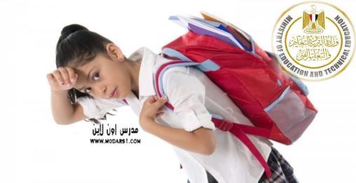 """لتخفيف العبء عن الطلاب من حمل الحقيبة المدرسية.. التعليم تطلق مبادرة """"طالب بلا حقيبة"""" 8384"""