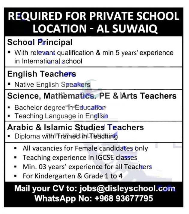 للتعاقد.. معلمين لسلطنة عمان 84111
