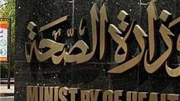 بيان وزارة الصحة بشأن رصد حالات مصابة بالالتهاب السحائي بين التلاميذ 84211