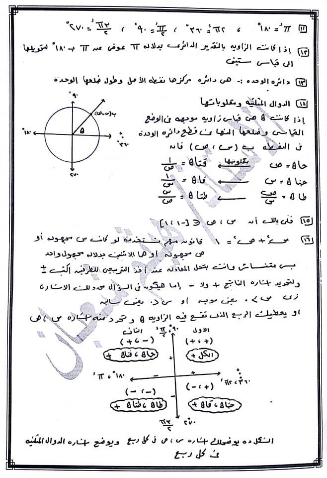 برشامة حساب المثلثات للصف الاول الثانوى فيها كل افكار وقوانين والملاحظات 8441