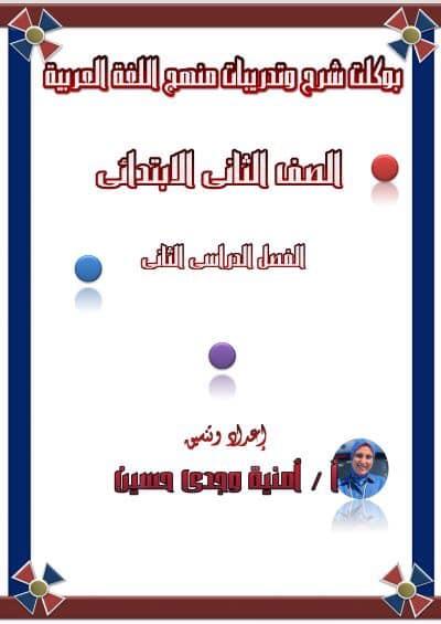 اجمل بوكليت لغة عربية للصف الثانى الابتدائى الترم الثانى 2020 للاستاذة أمنية وجدى 8445