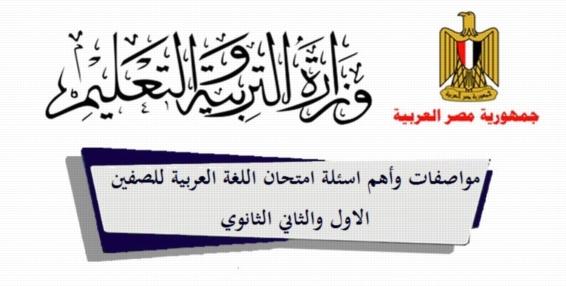 لامتحان بكرة.. مواصفات وأهم اسئلة امتحان اللغة العربية للصفين الاول والثاني الثانوي 8448