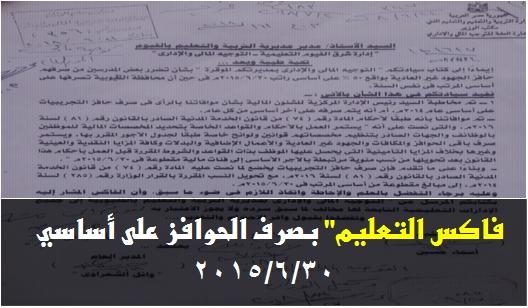 """فاكس التعليم"""" بصرف الحوافز على أساسي ٢٠١٥/٦/٣٠ 845"""