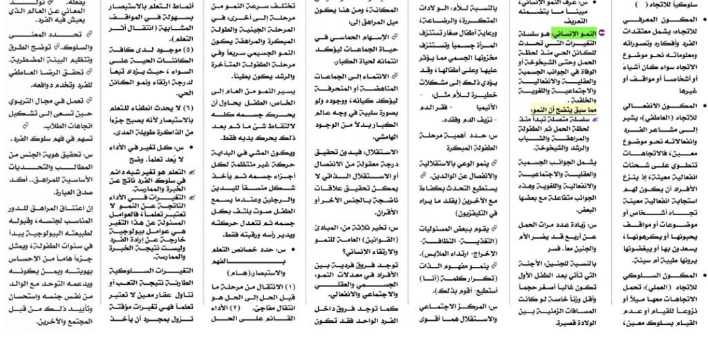 مراجعة علم نفس ثالثة ثانوي مستر/ محمود مصطفى 8475
