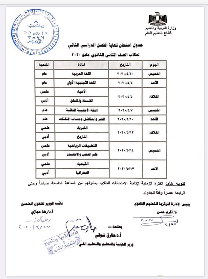 بمنازلهم من 9 صباحا حتى 4 عصرا.. وزير التعليم ينشر جداول امتحانات الترم الثاني لطلاب 1 و2 ثانوي 8491