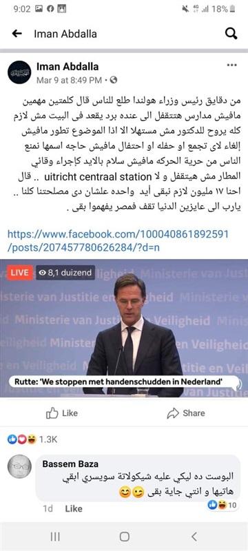 وزير التعليم: رئيس وزراء هولندا قال لن نغلق المدارس بسبب «كورونا» على غرار ما فعلته مصر 84913