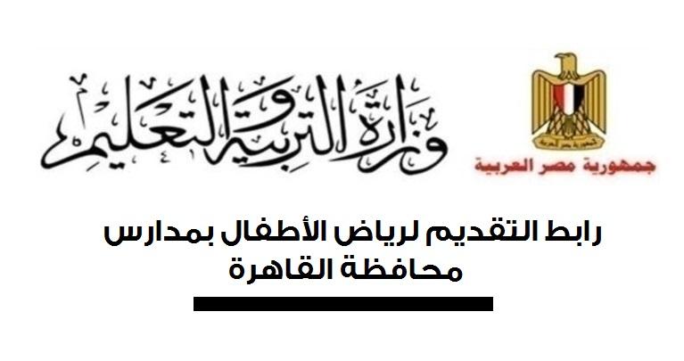 رابط التقديم لرياض الأطفال بمدارس محافظة القاهرة 85119