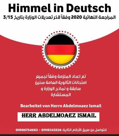 مراجعة اللغة الالمانية للصف الثالث الثانوى 2020.. هير/ عبد المعز إسماعيل 85213