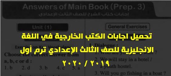 تحميل اجابات الكتب الخارجية في اللغة الانجليزية للصف الثالث الإعدادي ترم أول 2019 / 2020 8551