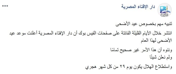 بيان دار الإفتاء بخصوص موعد و إجازة عيد الأضحى المبارك 85515