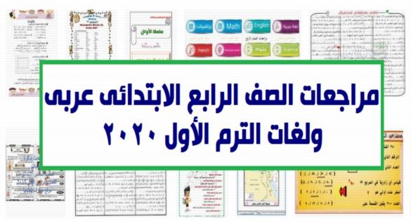 مراجعات الصف الرابع الابتدائى عربى ولغات الترم الأول 2020.. مراجعات سؤال واجابة لسهولة تجميع الترم 8574