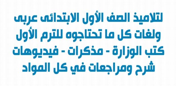 لتلاميذ الصف الأول الابتدائى عربى ولغات كل ما تحتاجوه للترم الأول كتب الوزارة - مذكرات - فيديوهات شرح ومراجعة 8575