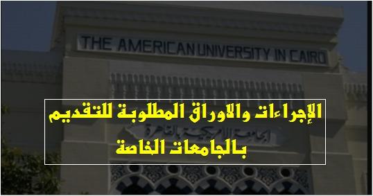 الخطوات والأوراق المطلوبة للتقديم بالجامعات الخاصة 858