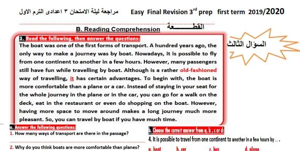 المراجعة النهائية لغة انجليزية للصف الثالث الاعدادى ترم اول 2020 مستر/ محمد عبد التواب 8581