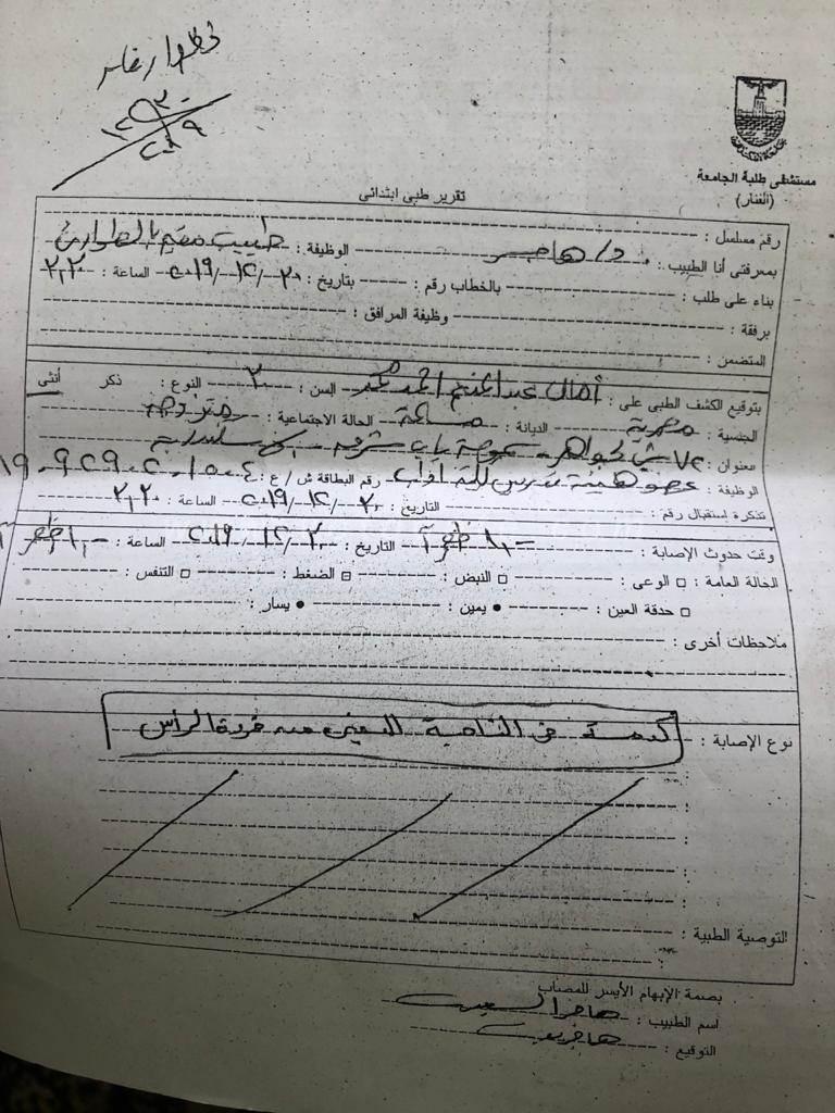 طالبة تعتدي على أستاذة بآداب الإسكندرية.. فيديو 8596