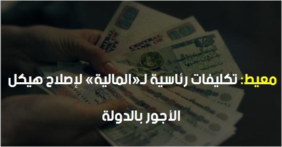 المالية: إصلاح هيكل الأجور ومعالجة الاختلالات بتكليف من الرئاسه 861