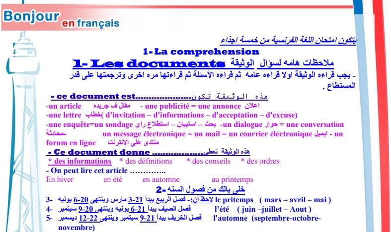 مراجعة ليلة الامتحان في اللغة الفرنسية للثانوية العامة + نموذج الاجابة مسيو/ محمد الجوهرى 8623