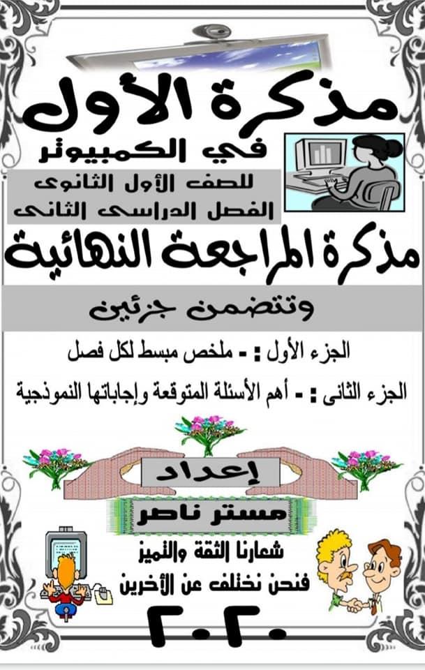 مذكرة الحاسب آلي الصف الاول الثانوي ترم ثاني مستر/ ناصر عبد التواب 86311810