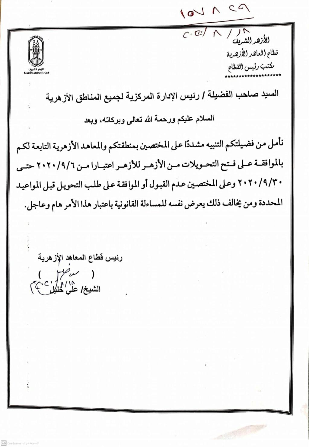 منشور فتح تحويلات الطلاب بين المعاهد الازهرية 8636