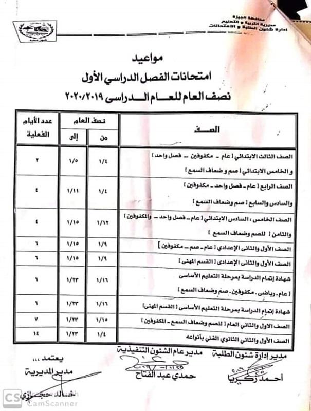 جدول مواعيد امتحانات محافظة الجيزة ابتدائي - اعدادي - ثانوي ترم أول 2020 86512