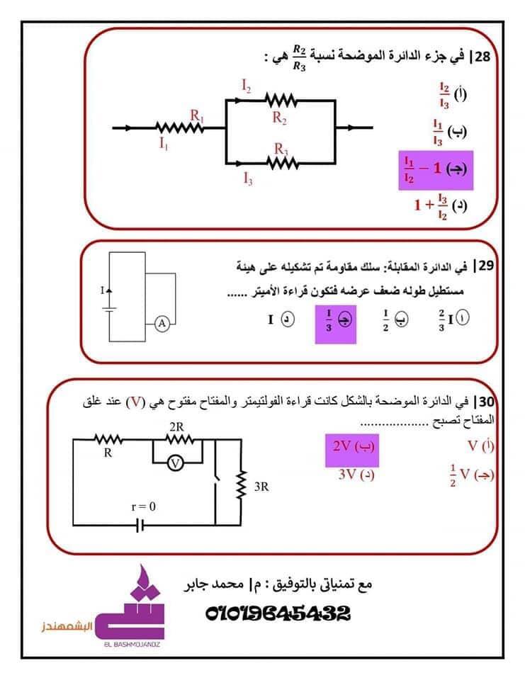 فيزياء الثانوية العامة نظام جديد - امتحان على الفصل الاول + الإجابات 8653