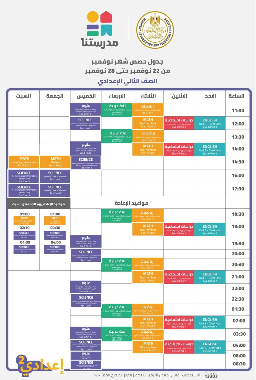 قناة مدرستنا l جدول حصص الأسبوع الخامس من  الأحد ٢٢ نوفمبر حتى السبت ٢٨ نوفمبر ٢٠٢٠ 8657