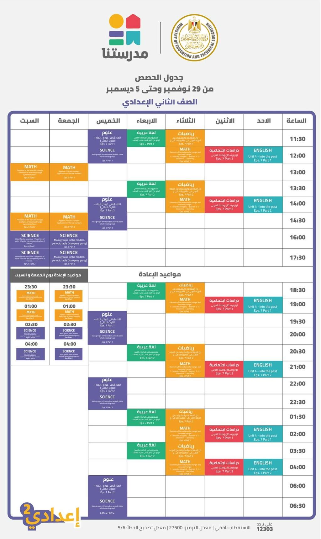 قناة مدرستنا l جدول حصص الأسبوع السابع من الأحد ٢٩ نوفمبر حتى السبت ٥ ديسمبر ٢٠٢٠ 8658