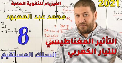 فيزياء الثانوية العامة نظام جديد | التأثير المغناطيسي للتيار الكهربي - السلك المستقيم مستر/ محمد عبد المعبود 8661