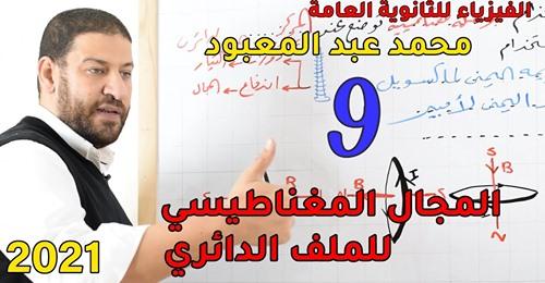 فيزياء الثانوية العامة نظام جديد | المجال المغناطيسي للملف الدائري مستر. محمد عبد المعبود 8662