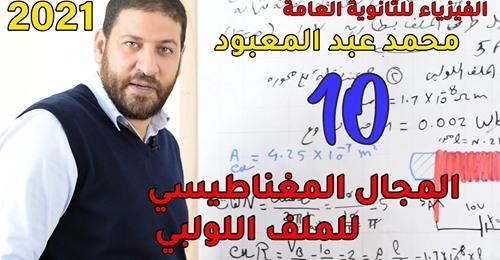 فيزياء الثانوية العامة نظام جديد   المجال المغناطيسي للملف اللولبي مستر محمد عبد المعبود 8663