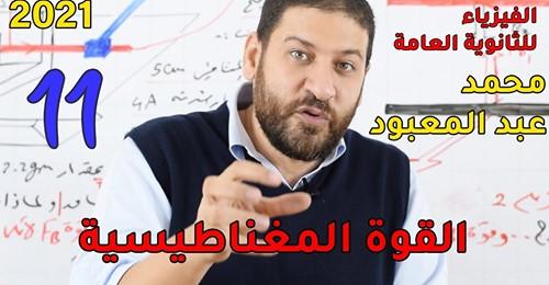 فيزياء الثانوية العامة نظام جديد | القوة المغناطيسية مستر محمد عبد المعبود 8664