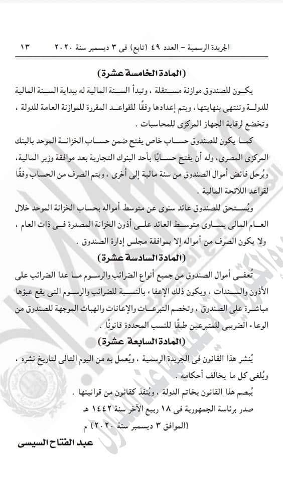 عاجل | الرئيس عبد الفتاح السيسي يصدق على قرار هام للمعلمين والتنفيذ من الشهر المقبل 8667