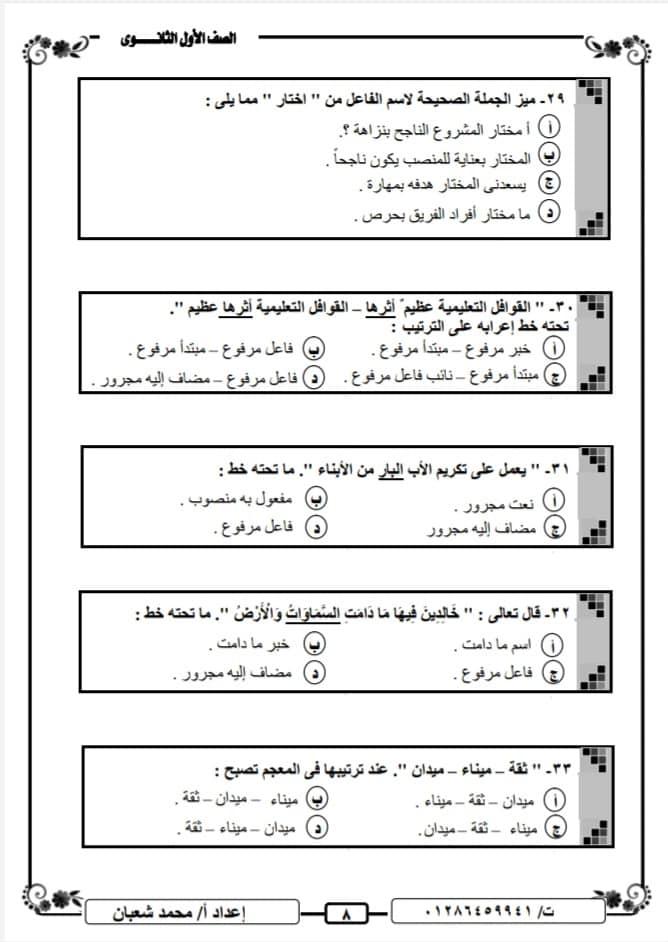 امتحان اللغة العربية للصف الاول الثانوي الترم الاول نظام جديد أ/ محمد شعبان 8678