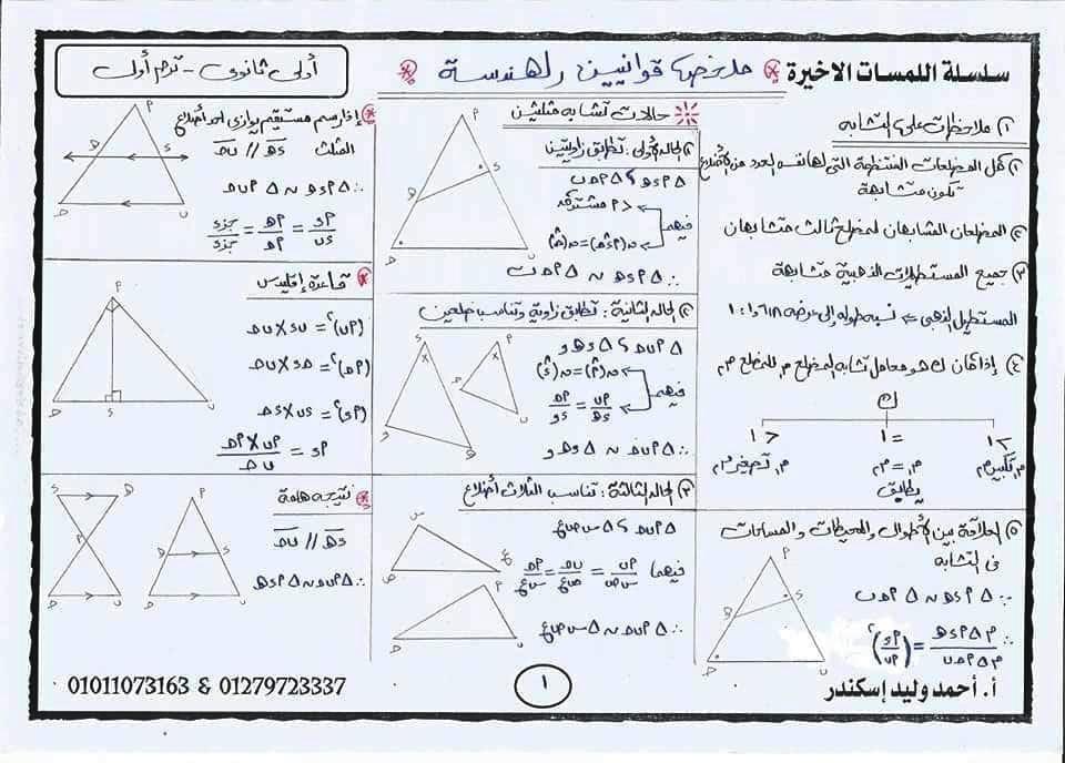 ملخص قوانين الهندسه للصف الاول الثانوى الترم الاول في ورقتين أ/ احمد وليد إسكندر