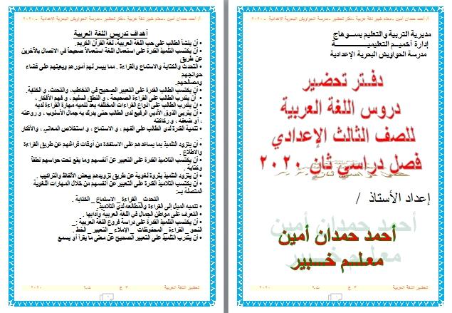 دفتر تحضير اللغة العربية ثالثة إعدادي فصل دراسي ثان2020 8728